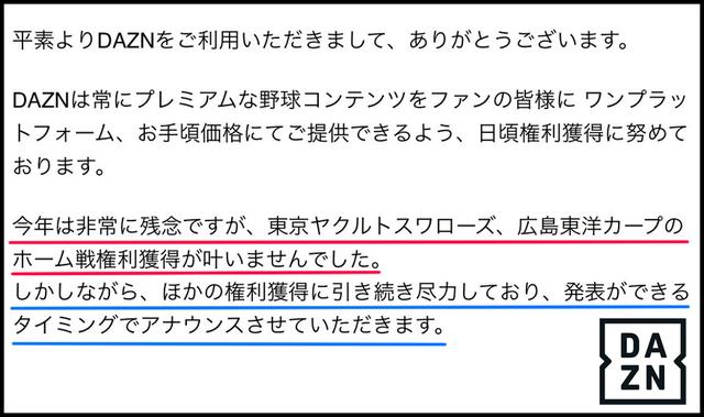 DAZN広島ヤクルト戦放映権