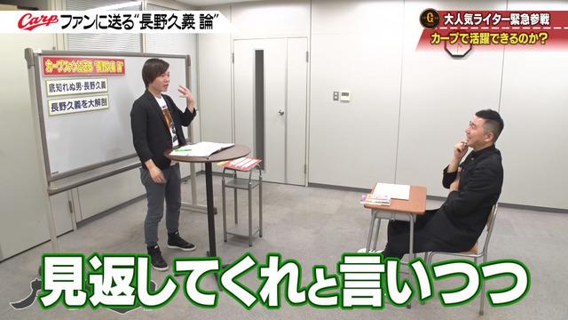 カープ道_長野久義論_プロ野球死亡遊戯_55