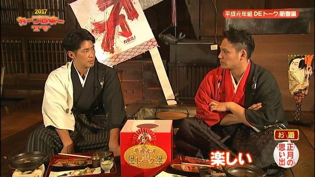 2017カープ日本一TV_99_99_99_30