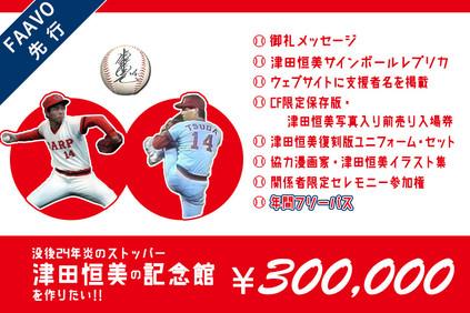 津田恒美記念館クラウドファインディング特典30万円