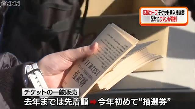 広島カープ最下位転売屋対策