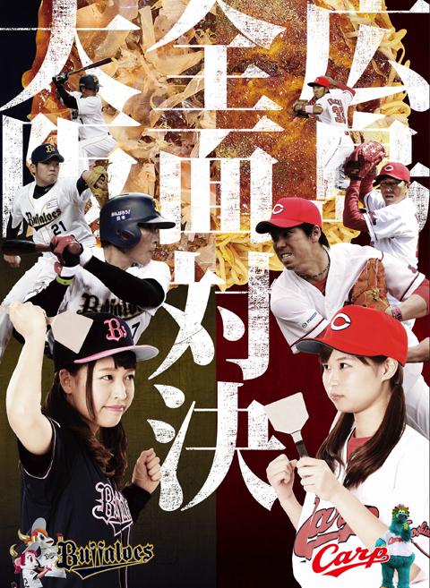 オリ姫vsカープ女子