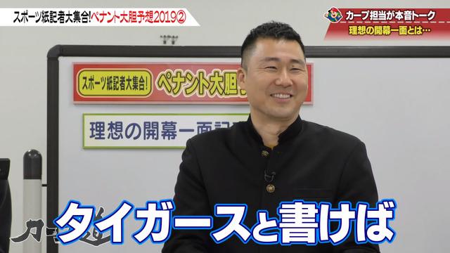 カープ道_広島巨人_理想の開幕一面_14