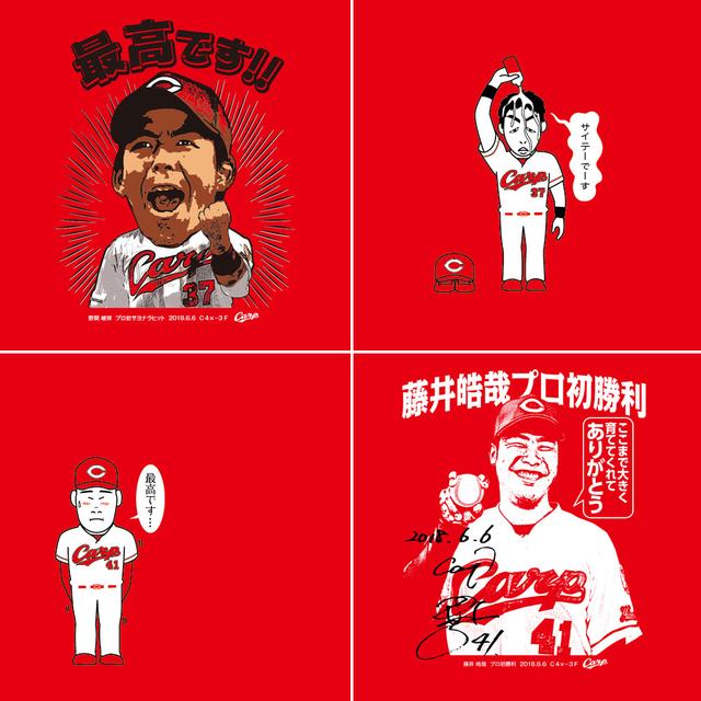 カープ野間サヨナラヒットTシャツ
