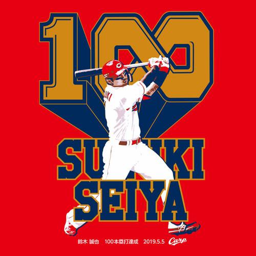 鈴木誠也100号本塁打記念Tシャツ (3)