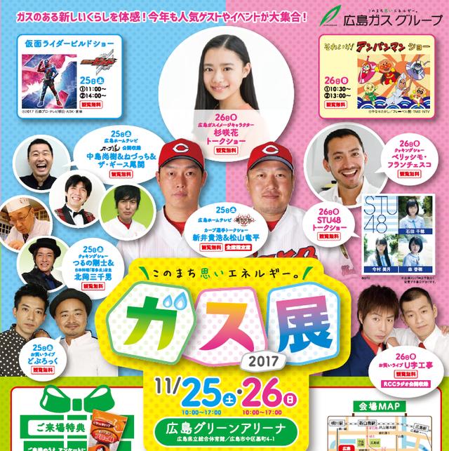 新井貴浩松山竜平ガス展2017トークショー