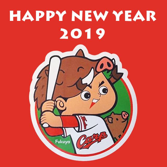 かーぷぶーん2019年新年の挨拶