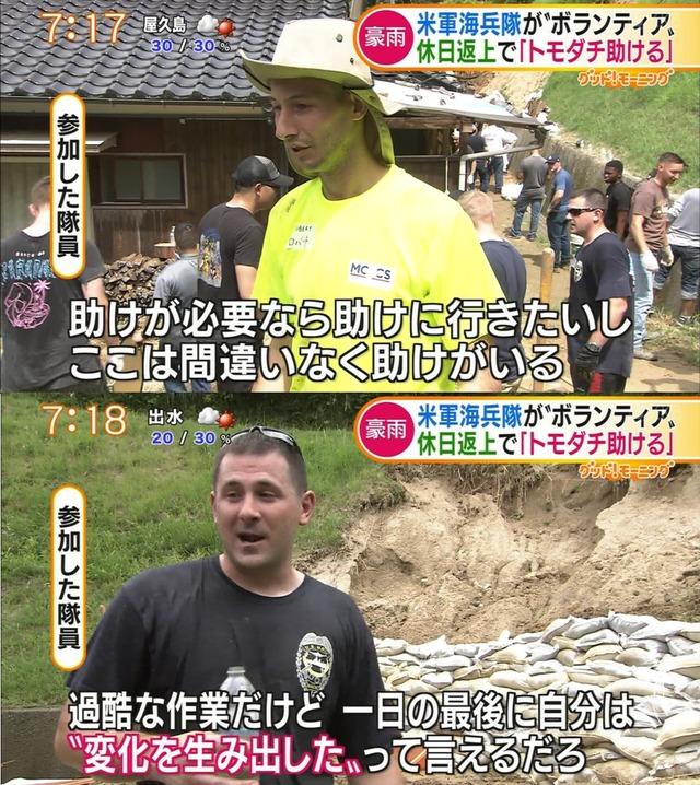 アメリカ軍西日本豪雨ボランティア_04