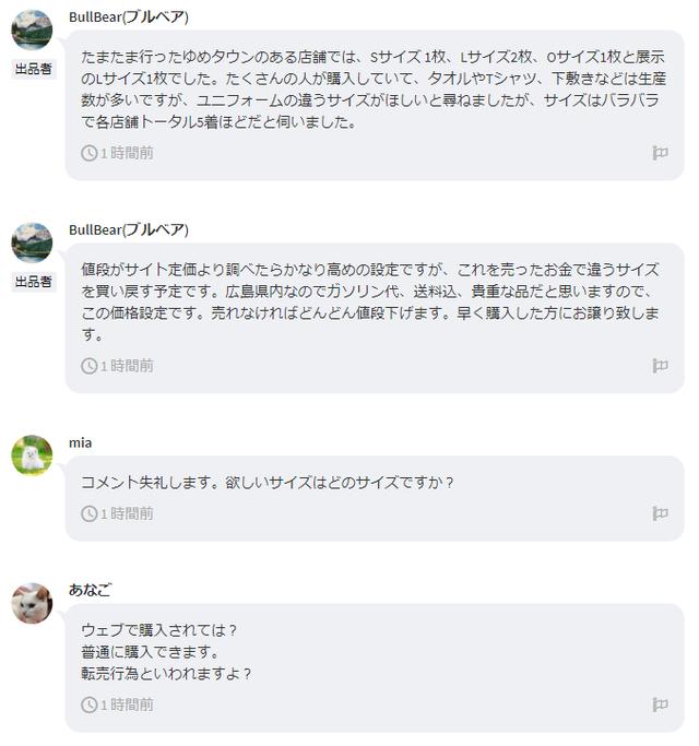 カープ森下暢仁新人王記念グッズ転売メルカリ_02
