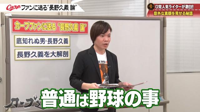 カープ道_長野久義論_プロ野球死亡遊戯_23