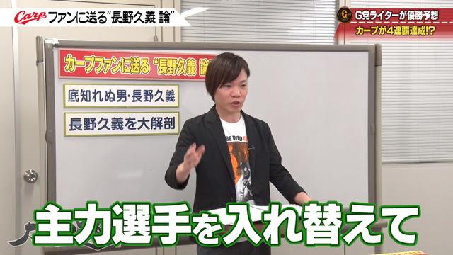 カープ道_長野久義論_プロ野球死亡遊戯_140
