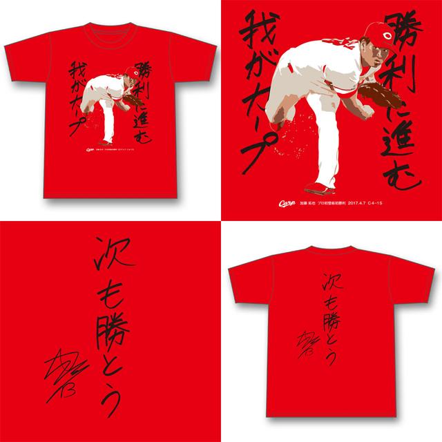 加藤拓也_初先発_初勝利_Tシャツ