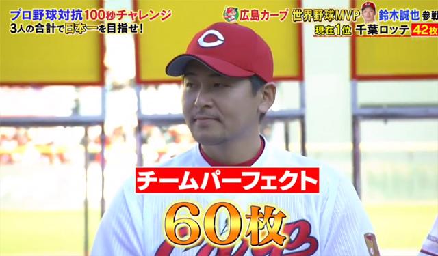 炎の体育会TVカープ100秒チャレンジ2019_07
