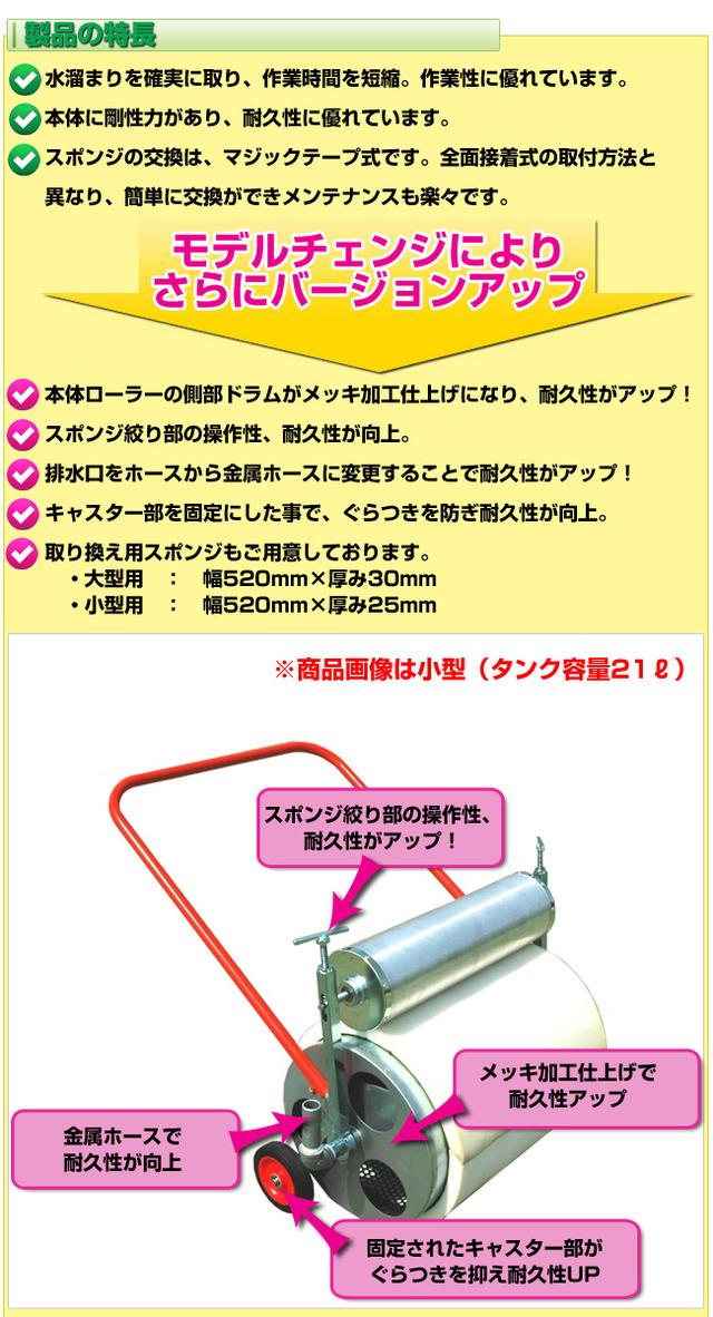 吸水ローラー仕組み