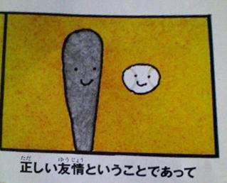 鈴木誠也_正しい暮らし方読本