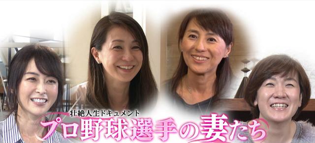 プロ野球選手の妻たち_石井琢朗