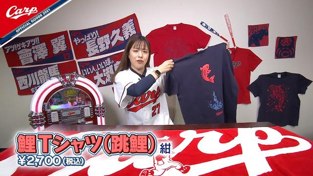 カープグッズ2021年新商品第2弾『こだわりデザインTシャツ特集』_02