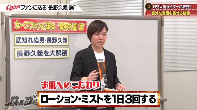 カープ道_長野久義論_プロ野球死亡遊戯_26
