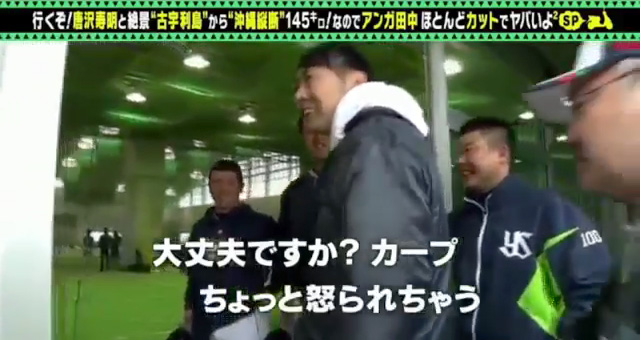 アンガールズ田中vsヤクルト石井琢朗_09