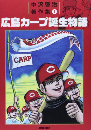 広島カープ誕生物語