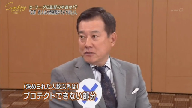 セリーグ6球団監督_座談会_NHK_41