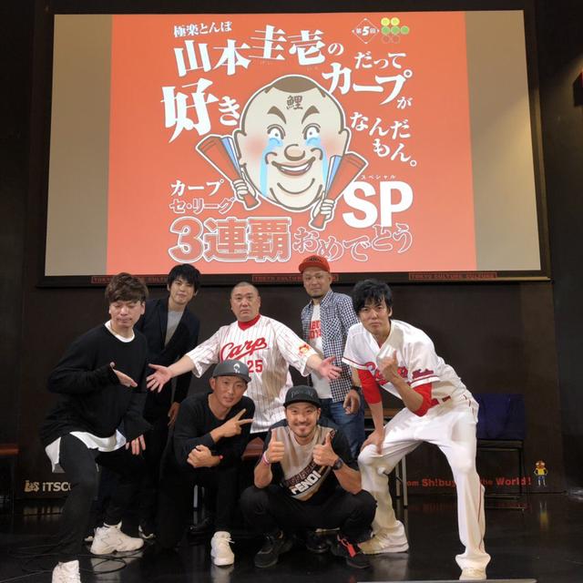菊池涼介梵英心極楽山本トークショー2018年