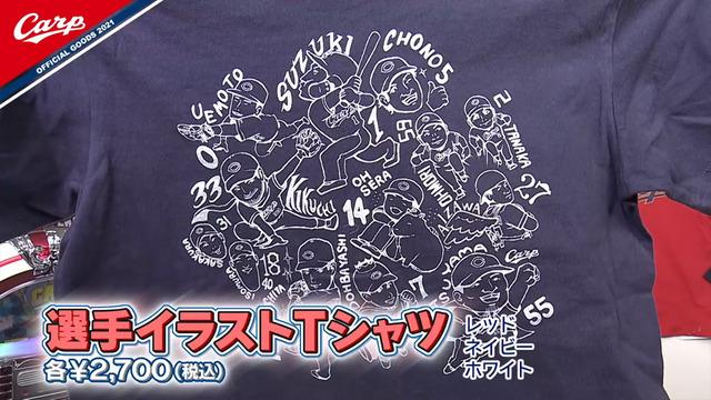 カープグッズ2021年新商品第2弾『こだわりデザインTシャツ特集』_10
