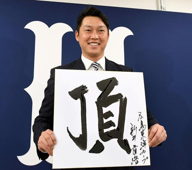 新井貴浩契約更改2017