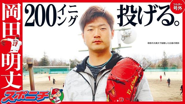 岡田明丈200イニング