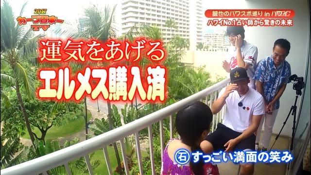 2017カープ日本一TV_99_15