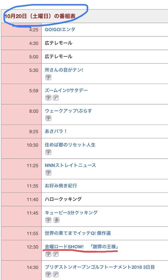 広島テレビ金曜ロードショー土曜日移動