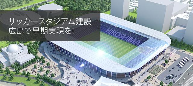 広島サッカースタジアム建設