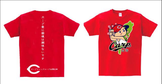 カープ坊やTシャツ_台湾