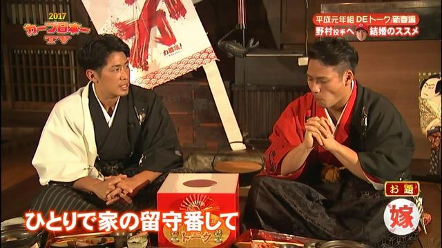 2017カープ日本一TV_99_99_10