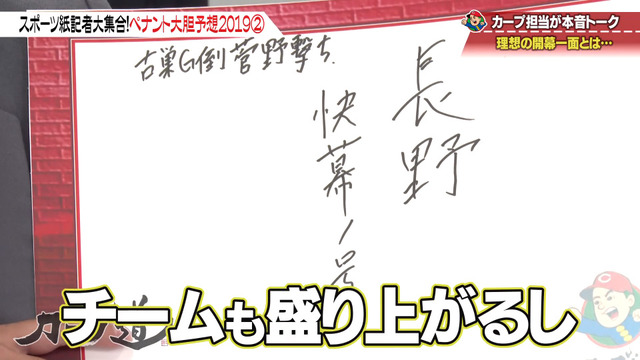 カープ道_広島巨人_理想の開幕一面_22