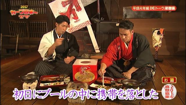 2017カープ日本一TV_99_99_05