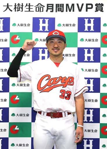 カープ菊池涼介、月間MVP獲得