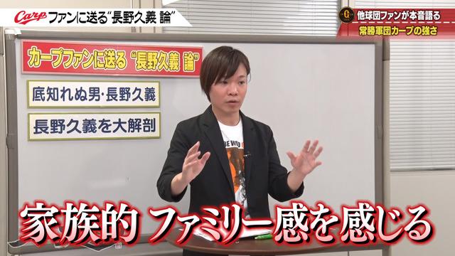 カープ道_長野久義論_プロ野球死亡遊戯_123