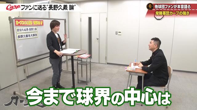 カープ道_長野久義論_プロ野球死亡遊戯_108