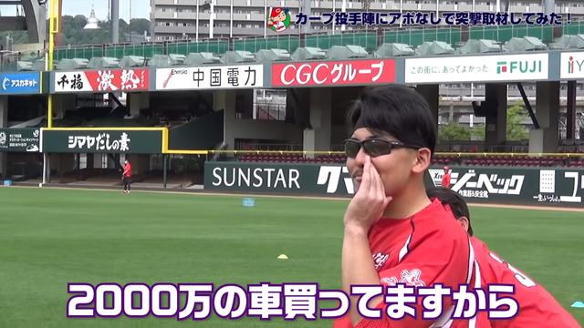 カープ投手陣アポなし取材_19