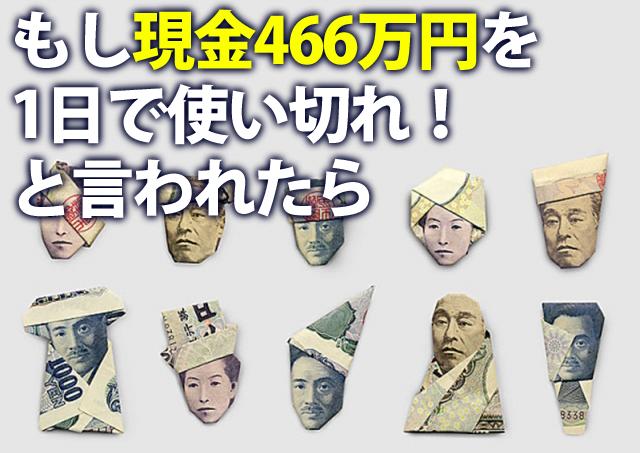 黒田博樹_年俸_お金