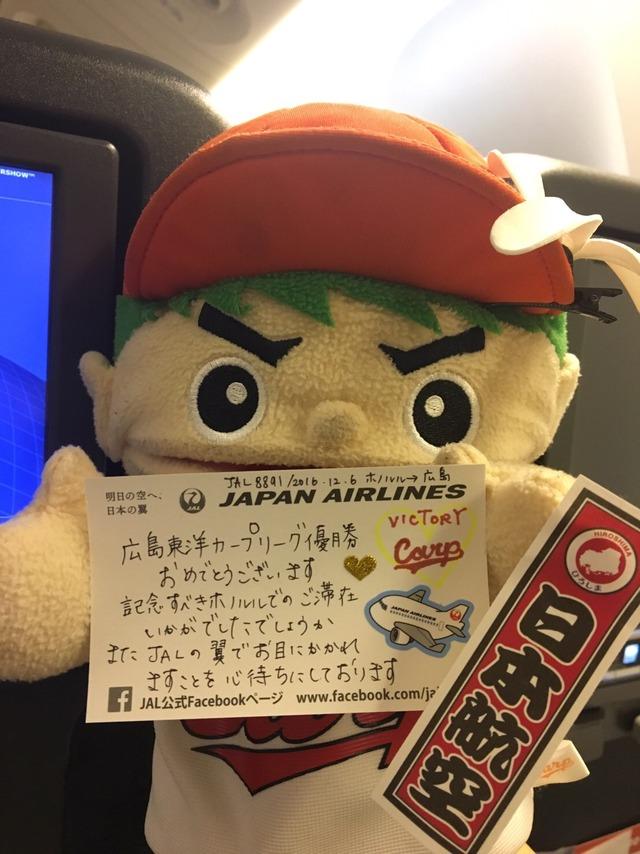 広島カープ優勝旅行_JAL_チャーター機_02
