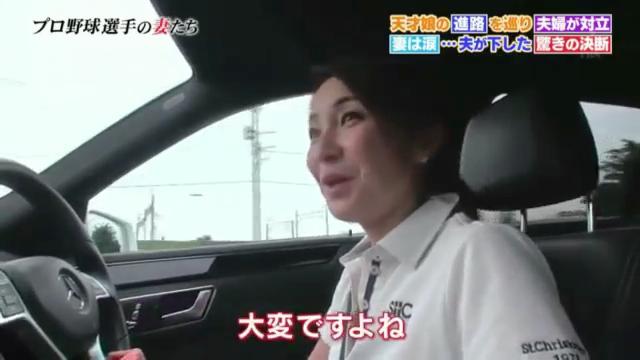 石井琢朗_プロ野球の妻たち_34