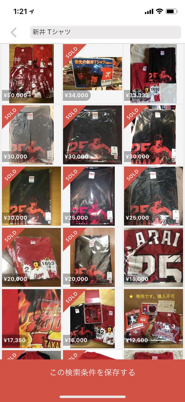 栄光の新井Tシャツ_転売