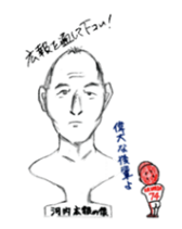 石井琢朗_LINEタンプ_河内貴哉4