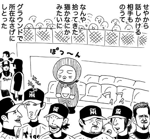 腐女子が描いた新井さん広島復帰_03
