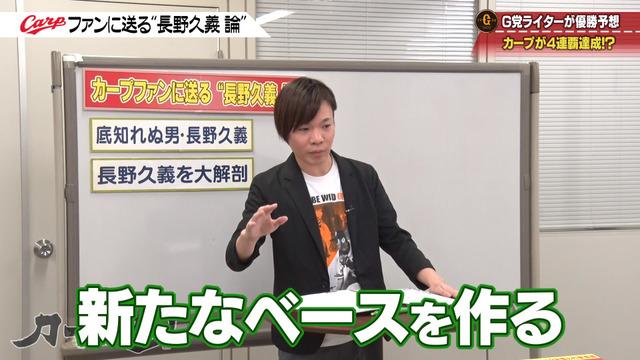 カープ道_長野久義論_プロ野球死亡遊戯_141