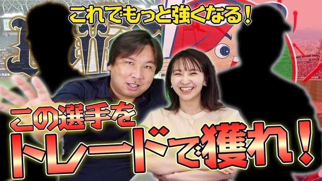 広島がトレードで獲得するべき選手は日ハム加藤貴之