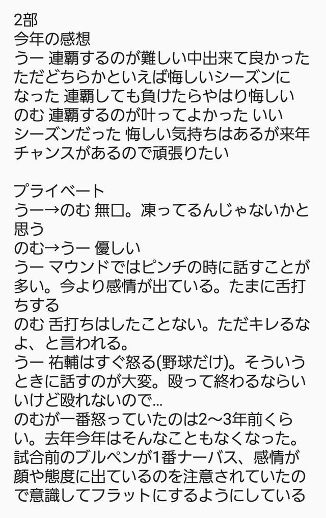 野村祐輔石原慶幸_トークショー_08