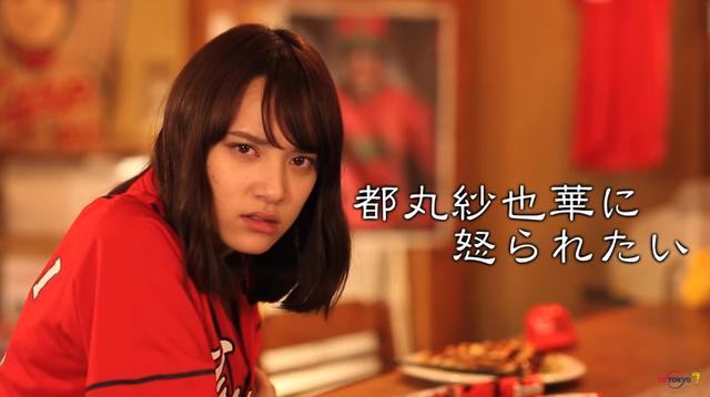 都丸_にわかカープ女子_01